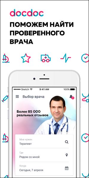 Помощь в поиске врача